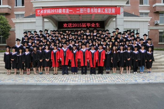 齐鲁理工学院隆重举行2015届毕业典礼暨学位授予仪式